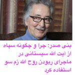 بنی صدر؛اولین  رییس جمهور خمینی که مرگ سیاسی خویش را باور ندارد!