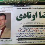 رضا اوتادی