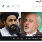 رفاقت طالبان و جمهوری اسلامی؛ بی شرمی که نقطه پایانی بر آن نمیتوان متصور شد