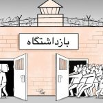 انواع شکنجه در زندانهای جمهوری اسلامی – بخش دوم