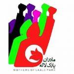مردم متحد شکست نمیخورند! مادران پارک لاله ایران