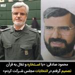 خواب، استخاره، جن و امام غایب از کلیدیترین عناصر سیاست ایران هستند 