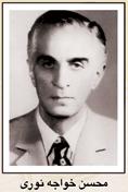 سناتور محسن خواجه نوری