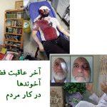 روحانیت در ایران نه تنها حکومت را به مردم باخته، بلکه از اسلامیت آن هم دیگر خبری نیست