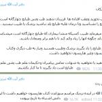 آخوندِ عوضی طرفدارِ طب اسلامی میخواهد کتاب های جدید پزشکی را آتش بزند