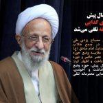 آخوند تمساح (مصباح) یزدی میگوید که هفتاد سال پیش آخوندی گدایی محترمانه تلقی میشد