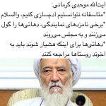 ایرانی عزیز، خبر داری که آخوند موحدی کرمانی به روستاییهای ایرانی توهین کرد