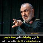 ایران کاملا یک کشورِ ویرانه شده و فرمانده سپاه میگوید که ما برای پیشرفت کشور عجله داریم