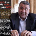 خرافات و بی شرف گری در ایران موج میزند