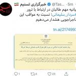 سازمان تروریستی طالبان برای کشته شدن قاسم سلیمانی پیام تسلیت میفرستد