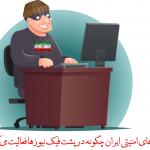 نیروهای امنیتی ایران چگونه در پشت فیک نیوزها فعالیت می کنند