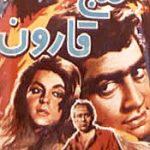 ماجرای فیلم گنج قارون- (نوشته محمود طوقی)