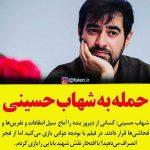 هنر دولتی و هنرمند دولتی پشیزی ارزش ندارد!