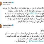 گروگانگیران ایران بزرگ فکر میکنند همه جای دنیا سرای من است!