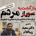 نامه سرگشاده جمعی از فعالین، اساتید، دانشجویان و دانش آموختگان عرصه عدالتخواهی پیرامون وقایع آبان ۹۸ و آینده ایران خطاب به رهبری