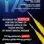 گردهمایی برای درخواست مجازات حکومت جنایتکار