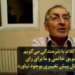 صادق زیباکلام رسماً نظام فاشیستی آخوندی را ورشکسته اعلام کرد