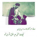 صدقه سر آخوند ها در مدارس ایران تبلیغات منفی علیه حقوق بشر می شود