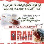 فراخوان ایرانیان نیویورک