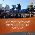 فقط فاشیستهای مذهبی میتوانند در ایران یک گردشگر را به اتهام نوشیدن الکل شلاق بزنند