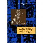 داستان کاروان اسلام(2)- صادق هدایت