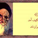 ۱۲ بهمن شد، آن مردِ کثیف آمد، ایران ویران شد