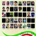 ائتلاف فراگیر برای انتخابات آزاد ( لیست با شرف ها)