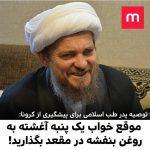 نسل کشی علنی؛ دسته های زنجیر زنی در خیابان های اصفهان برای گسترش ویروس کرونا!