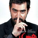 پوستر انتخاباتی مزین به چهره نکبت شهاب حسینی؛ هیس! رای دهندگان فردا فریاد نمیزنند!