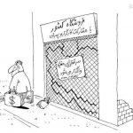 کارچاق کن های حزب اکبر کوسه: با باسنی خونین در انتخابات شرکت میکنیم!