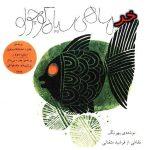کتاب ماهی سیاه کوچولو، مدتها نقش مانیفست و بیانیه غیررسمی سازمان چریکهای فدایی خلق ایران را بازی میکرد