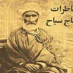 برگی از خاطرات حاج سیاح – ورود وباء به ایران به دست آخوندها