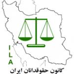 ۲ تقاضای نماینده کانون حقوقدانان ایران از اپوزیسیون در رابطه با تصویب عهدنامه ننگین قزاقستان در مجلس جدید