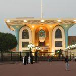 رنگین کمان قصر سلطان عمان