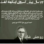 راه نجات ایران از نگاه کسروی (3)