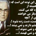 راه نجات ایران از نگاه کسروی   (٥)