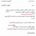 یک نمونه آگهی استخدام برای ارتش سایبری فاشیستِ مذهبی در ایران
