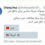 توییت نظر سنجی سفیر  قلابی چین که خیلی زود حذف شد!