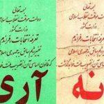 ۱۲فروردین ۱۳۵۸؛ روزی که ایران خودکشی کرد!