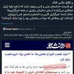 آقای فارس نیوز و تسنیم چرا حرفهای رهبر تخم جن  انقلاب، آیت الله خامنه ای را سانسور کردید!؟