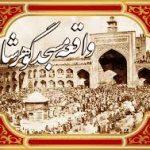 خروش امت مسلمان قم در برابر تعرض «رضاخانی» حکومت جائر به حرم!