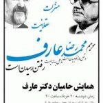 قسمتی از گفتوگوی علی مطهری با روزنامه سازندگی درباره  محمد رضا عارف و نقش بیت خامنه ای در تصمیمات مجلس