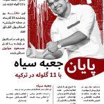 سپاهیان جنایتکار دیپلمات نما و پناهندگان تقلبی، قاتل مسعودها هستند!