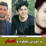 امیرحسین مرادی، از بازداشتشدگان اعتراضات آبان (محکوم به اعدام) در زندان به کرونا مبتلا شده است