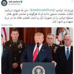 پشه های تندرو سپاه و فرمان ترامپ؛ آیا جاعش به دنبال درگیری کنترل شده با آمریکاست؟