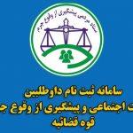 جذب ۱۵۰۰ نفر برای خبر دهی و «پیشگیری از جرم» در استان همدان
