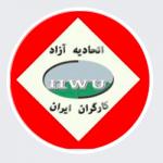 اتحادیه آزاد کارگران ایران: اعتراض و اعتصاب را حق بدیهی خود و تنها راه خلاصی از روند بردگی مطلق می دانیم