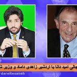 سقوط ژرف و خفت آور اردشیر زاهدی در مصاحبه با امید دانا، عبدالستار دوشوکی