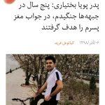 از مادر ستار بهشتی تا پدر پویا بختیاری؛ بزرگانی که نظام نمیداند در برابرشان چه کند!