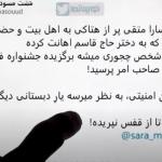 اوباش سایبری در حال پرونده سازی علیه یک شاعر در فضای مجازی